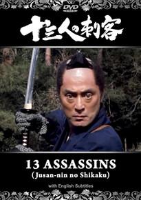 13 ASSASSINS - NAKADAI TATSUYA