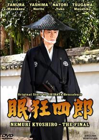 NEMURI KYOSHIRO - THE FINAL STARRING: TAMURA MASAKAZU