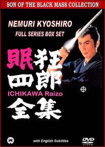 SON OF THE BLACK MASS - NEMURI KYOSHIRO 12 MOVIE BOX SET