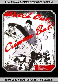BLIND SWORDSWOMAN 3: WATCH OUT! CRIMSON BAT