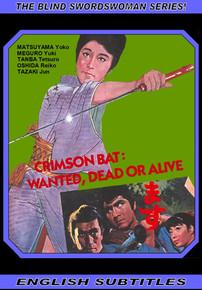 BLIND SWORDSWOMAN 4: CRIMSON BAT, WANTED DEAD OR ALIVE