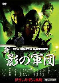 NEW SHADOW WARRIORS Part 1