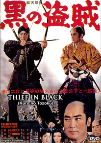 THE NEWEST FROM ICHIBAN: THIEF IN BLACK