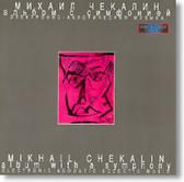 Mikhail Chekalin - Album With A Symphony