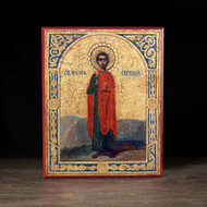 Saint Eugene of Sebaste (XXc) Icon - S477