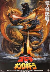 "Godzilla VS King Ghidora 24x36"" Poster"