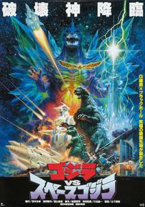 "Godzilla Vs Space Godzilla 24x36"" Poster"