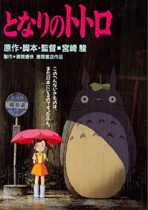 """My Neighbor Totoro 24x36"""" Poster"""