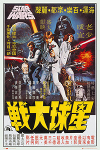 "Star Wars Hong Kong 24x36"" Poster"