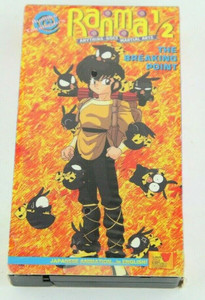 Ranma 1/2 Anything-Goes Martial Arts - The Breaking Point [VHS] *USED*
