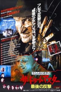 "A Nightmare On Elm Street Japanese 12x18"" Poster"