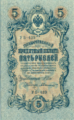 Russia Soviet Issue 1909 (1917) 5 Rubles Credit Note Gem New 66PPQ PCGS