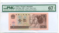 China 1996 1 Yuan Bank Note Superb Gem Uncirculated 67 EPQ PMG