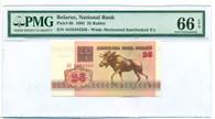 Belarus 1992 25 Rublei Bank Note Gem Unc 66 EPQ PMG