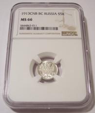 Russia Silver 1913 CNB BC 5 Kopeks MS66 NGC