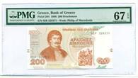 Greece 1996 200 Drachmaes Bank Note Superb Gem Unc 67 EPQ PMG