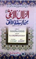 Al-Zulaal al-Anqa