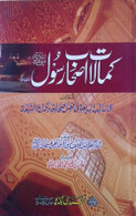 Kamalaat-e-Ashab-e-Rasool SallAllahu Alayhi Wa Sallam