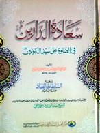 Sa'dat al-Darayn