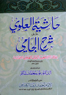 Hashiyat al-'Alawi 'Ala Sharh al-Jami