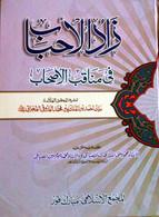 Zad al-Ahbab fi Manaqib al-Ashab (Arabic)