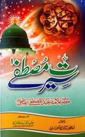 Seerat-e-Mustafa (Urdu)
