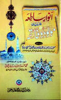 Anwar-e-Sat'iah