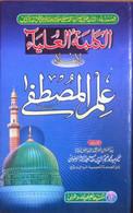 Al-Kalimat al-'Ulya