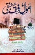 Usool-e-Fiqh-e-Hanafi