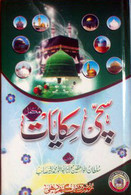 Sachchi Hikayaat (True Stories) Urdu