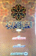 al-'Aqidat al-Tahawiyya (Urdu)