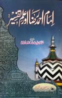 Imam Ahmad Raza Aur Ilm-e-Tafsir