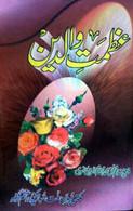 Azmat-e-Walidayn