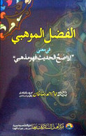 Al-Fadl al-Mawhibi