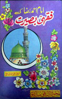 Imam Ahmad Raza ki Fiqhi Basirat