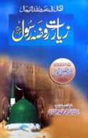 Ziyarat-e-Rawza-e-Rasool SallAllahu Alayhi Wa Sallam