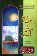 Rasool-e-Akram SallAllahu Alayhi Wa Sallam ki wasiyyatain