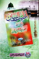 Atyab al-Bayan Fi Radd Taqwiyat al-Iman