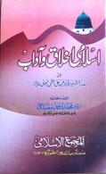 Islami Akhlaq-o-Adab