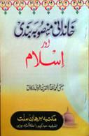 Khandani Mansuba Bandi