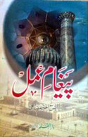 Paygham-e-'Amal