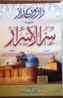 Sirr al-Asrar (Urdu)