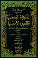 Al-Hadiqat al-Nadiyya الحديقة الندية شرح الطريقة المحمدية