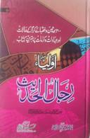 Awliya Rijal al-Hadith