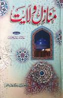 Manazil-e-Wilayat