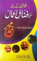 Sunni Fazail-e-A'mal (Khawateen)