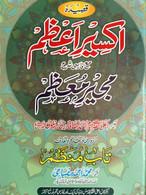 Qasidah Iksir-e-Azam