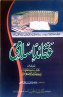 Aqaaid-e-Islami