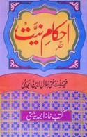 Ahkam-e-Niyyat