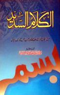 al-Kalam al-Sadid